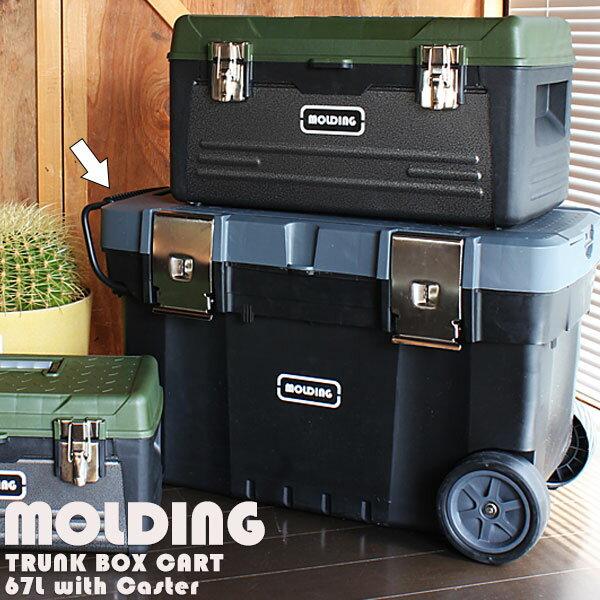 ボックス ケース ツールボックス トランク おしゃれ 収納 キャスター フタ付き カート キャリー 67L アウトドア レジャー molding インテリア