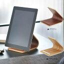 タブレット 収納 木製 収納ラック リモコンラック おしゃれ スマホ リモコン リン Rin(リン)iPad スマホ スマートフォン 卓上 天然木 曲げ木 木目 iPad タブレットPC ブラウン ナ