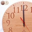 ウォールクロック 掛け時計 ナチュラル シンプル 壁掛け時計 アンティーク 時計 壁掛け かわいい 北欧 おしゃれ レト…