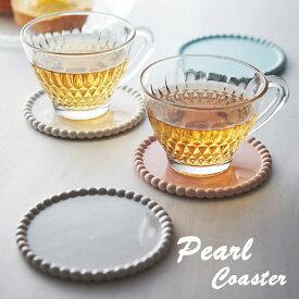 コースター 陶器 pearl パール ナチュラル おしゃれ かわいい 北欧 シンプル キッチン雑貨 カフェ 立体コースター インテリア ギフト プレゼント 便利グッズ 一人暮らし