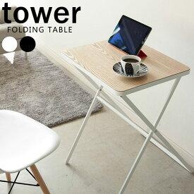 折りたたみ 折り畳み ダイニングテーブル カフェ テーブル センターテーブル サイドテーブル ウッドテーブル フォールディングテーブル シンプル おしゃれ 簡易テーブル 木目 スチール脚 白 ホワイト 黒 ブラック モノトーン tower タワー yamazaki 山崎実業