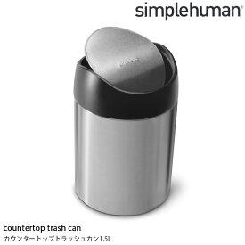 simplehuman カウンタートップトラッシュカン 1.5L シルバー ゴミ箱 ふた付き 卓上 1.5リットル 丸型 シンプルヒューマン スイング 洗面所 キッチン 袋止め