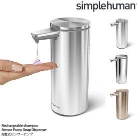 simplehuman 充電式センサーポンプ ブラッシュシルバー ポリッシュシルバー ローズゴールド シャンプーボトル ソープボトル センサー式 ディスペンサー