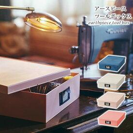 ツールボックス 道具箱 収納 蓋つき 紙 おしゃれ EPE-15 アースピース earth piece ペーパーミックス paper mix ネイビー ベージュ ピンク レッド