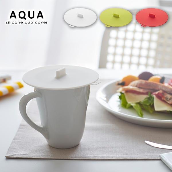 シリコン シリコンラップ ラップ カバー 電子レンジ対応 カップカバー AQUA アクア