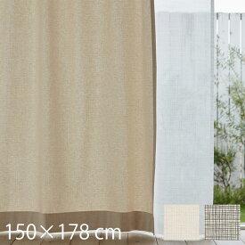 ドレープカーテン おしゃれ Fino フィーノ 150×178cm 日本製 既製 カーテン 北欧 レトロ チェック 2枚組 タッセル付き QUARTER REPORT クォーターリポート