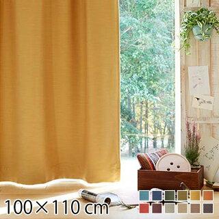 カーテン100×110cmカーテン無地遮光カーテン遮光1級2枚組北欧デザイン防炎防炎カーテンドレープカーテン日本製インテリアおしゃれ防災加工遮光一級ブルーグリーンイエローレッドオレンジグレー青緑黄色赤Glenグレン2枚入り幅100cm