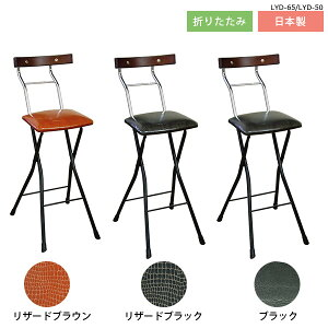折りたたみチェアー 折りたたみ椅子 カウンターチェア 背もたれ付き 簡易チェア ハイチェア 簡易椅子 キッチンチェア コンパクト 一人暮らし 背もたれあり バーチェア 折りたたみ おしゃれ