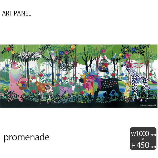 絵画 アートパネル Kayo Horaguchi ホラグチカヨ イラスト 絵 動物 カラフル かわいい 壁掛け インテリア アート 壁面装飾 カフェ リビング ダイニング 玄関