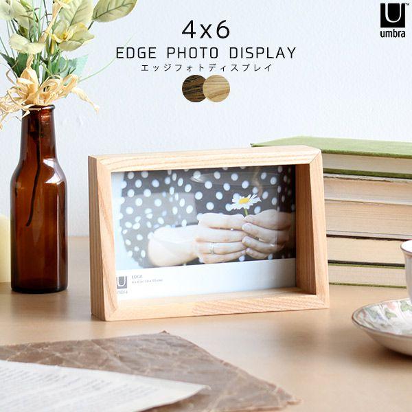 フォトフレーム 木製 写真立て スタンド 壁掛け 写真 レトロ 北欧 おしゃれ インテリア プレゼント エッジ フォトディスプレイ 4×6 KGサイズ ナチュラル