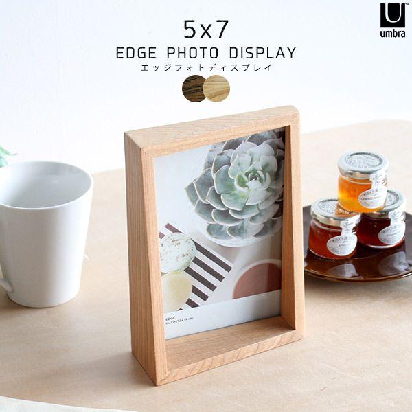 フォトフレーム 木製 写真立て スタンド 壁掛け 写真 レトロ 北欧 おしゃれ インテリア プレゼント エッジ フォトディスプレイ 5×7 2Lサイズ ナチュラル