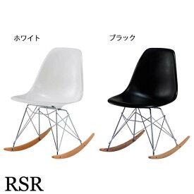 ロッキングチェアー 椅子 イームズチェア チェア ジェネリック イームズ リプロダクト スタイリッシュ 北欧 rsr デザイン おしゃれ オシャレ デザイナーズ 揺れる 椅子 揺れ椅子 ミッドセンチュリー デザイン シンプル ホテル 高級 カフェ