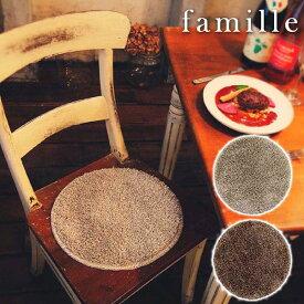 チェアパット 円形 チェアパッド ファブリック 丸型 椅子用 丸型 おしゃれ 茶 ブラウン 洗える 洗えるラグ カラフル チェアマット 椅子 クッション