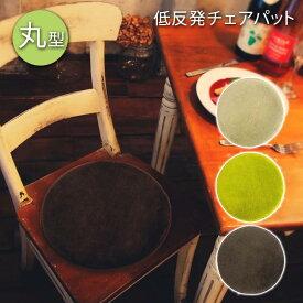 チェアパット 円形 チェアパッド シートクッション 低反発 丸型 緑 茶 カラフル チェアマット 椅子 クッション おしゃれ 椅子用