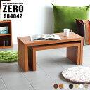 【大小セット】 伸縮 ネストテーブル コの字 カフェ ローデスク センター テーブル センターテーブル 木製 北欧 ホワ…