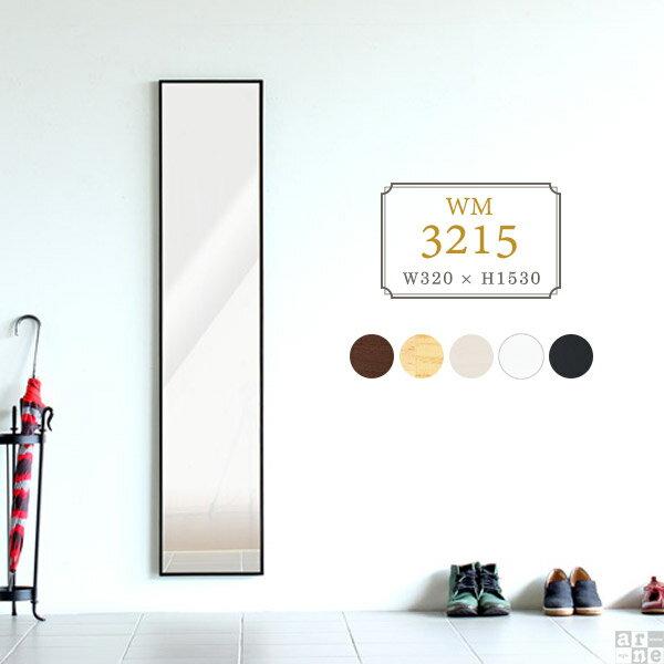 鏡 スリムミラー 姿見 ウォールミラー 細枠 ミラー ホワイト 白 壁 玄関 全身鏡 薄い 壁掛け 壁掛けミラー 日本製 オフィス 廊下 デザイン ショールーム モダン ナチュラル 一人暮らし arne インテリアミラー おしゃれ 約幅155cm 約幅35cm 約高さ155cm 送料無料 arne 北欧
