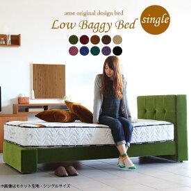 ベッド シングルベッド 木製 すのこ スノコ フレームのみ フレーム 布張り すのこベッド ベロア ベルベット モケット カラフル 緑 赤 茶 レッド グリーン ベージュ ブラウン かわいい 日本製 国産 個性的 おしゃれ ひっかき強い 約幅100cm 長さ215cm 約高さ90cm モダン 北欧