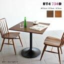 ダイニングテーブル 一人用 750 二人用 北欧 カフェテーブル カフェ テーブル 一本脚 75 正方形 コンパクト 1本脚 木製 木目 リビング レトロ 日本製 ダイニング 店舗用テーブル 机 おし