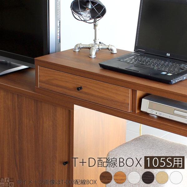 配線 ボックスコード コードボックス 収納 隠し 収納 綺麗 隠せます AV機器 ケーブルボックス 引き出し テレビ台用 おしゃれ 北欧 デザイン ナチュラル ホワイト 木目 T+D配線BOX 105S用 ボックス ケーブルボックス T+D専用オプションパーツ arne オ