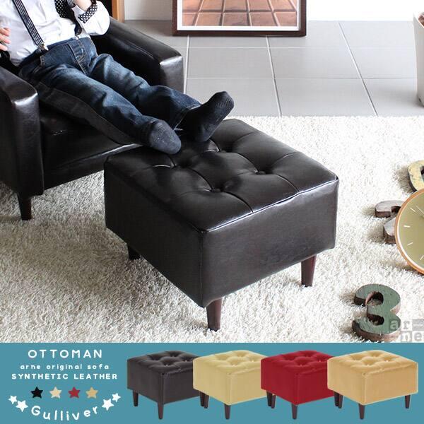 スツール オットマン レザー コンパクト チェア 子供用 キッズソファー キッズチェアー ミニ 日本製 椅子 小さい 小さめ 足置き レトロ ミニソファ 30 高さ27cm キッズ ソファ 子ども 1人掛け 合皮 キッズルーム かわいい 子ども キッズ ソファ 子供部屋 インテ 茶 赤 arne