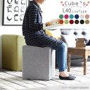 ロースツール 椅子 おしゃれ スツール 北欧 キッズチェア クッション かわいい 四角 モダン サロン シンプル 腰掛け 黒 赤 レッド 青 ブルー イス いす オットマン 足 置き 背もたれなし椅子 チェア キューブスツール 一人用 家具 キューブ チェアー コンパクト 玄関 国産