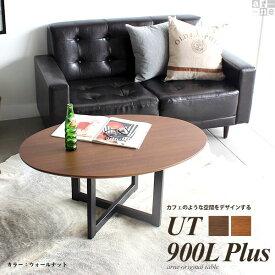 ローテーブル 丸型テーブル 90センチ 90cm カフェ カフェテーブル 楕円形 木製 木目 ラウンド ラウンドテーブル 北欧 テーブル 丸型 ナチュラル リビングテーブル 丸テーブル シンプル ミッドセンチュリー レトロ ソファー 机 おしゃれ 約幅90cm 約奥行60cm 約高さ40cm