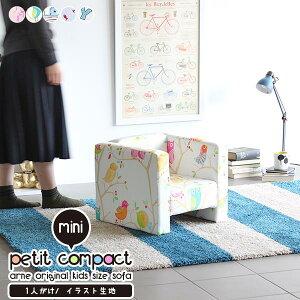 コンパクトソファー イラスト生地 キッズルーム 日本製 こども用 一人用 プレゼント キッズスペース ミニソファ 子ども ミニ かわいい 椅子 ソファー キッズチェア キッズソファー チェア