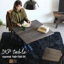食卓 ダイニングテーブル 一人用 インダストリアル 西海岸 正方形 75 木製 北欧 アンティーク アイアン 木目 ナチュラル コンパクト 一人暮らし カフェテーブル カフェ テーブル 机 デスク お