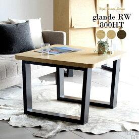 カフェテーブル ダイニングテーブル 約高さ60cm センターテーブル 幅80cm 応接テーブル 2人掛け 1人 パソコンデスク pcデスク 食卓 デスク 机 おしゃれ 北欧 リビングテーブル 作業台 木製 ダイニング 低め ソファーテーブル オフィス テーブル 奥行80cm 高さ55cm オーダー
