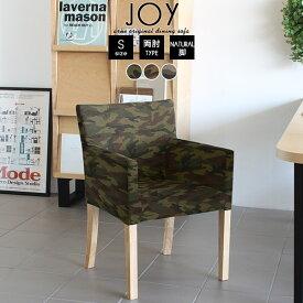 ダイニング アームチェア 肘掛け椅子 ダイニングチェア カフェ おしゃれ 肘付き 1人 椅子 北欧 完成品 1脚 チェアー ソファ ソファー チェア 一人用 一人掛け カフェチェア 1人掛け 新生活 ダイニングチェアー 食卓椅子 1人掛けソファ シンプル ナチュラル モダン 木製 迷彩