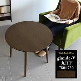 カフェテーブル コーヒーテーブル 丸 二人用 ダイニングテーブル 円形 2人用 机 低め 二人 2人 カフェ風 北欧 食卓テーブル 丸テーブル テーブル 日本製 高さ60cm 待合室 センターテーブル ハイテーブル ソファーテーブル オフィス リビングテーブル ウォールナット おしゃれ