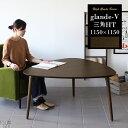 ダイニングテーブル 低め センターテーブル テーブル 食卓テーブル 三角 カフェテーブル ソファーに合う 西海岸 ソファ ハイテーブル 日本製 ソファーテーブル 北欧 高さ60cm デザインテーブル カフェ風 机 リビングテーブル 高級感 木製 デスク ウォールナット おしゃれ