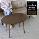 カフェテーブル ダイニングテーブル 低め 楕円 センターテーブル ハイテーブル 食卓テーブル 楕円テーブル 机 約幅90c…