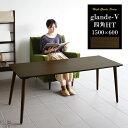 ダイニングテーブル 低め 四角 パソコンデスク ハイテーブル 日本製 高さ60cm カフェテーブル テーブル ソファ 机 正方形 カフェ風 150 約幅150cm ソファーテーブル 食卓テーブル 北欧