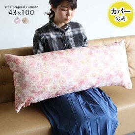 クッションカバー クッション 長方形 ロングクッション カバー 抱き枕 ピロークッション 大きい ロング ビッグサイズ ビッグクッション ジャンボクッション ふかふかクッション 花柄 花 フラワー 柄 模様 布 布地 かわいい 可愛い 女子 ピンク 【43×100cm カバーのみ】