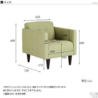 ソファー1人掛け1人用一人用ひとりがけおしゃれソファチェア一人掛けソファー椅子チェアオフィス一人掛け脚付きレトロコンパクトソファーコンパクト日本製リビング一人暮らしかわいい可愛いワンルームアンティーク布布地ベージュカーキグレー緑
