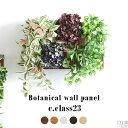 光触媒 フェイクグリーン 観葉植物 グリーン フェイク 人工観葉植物 グリーンパネル おしゃれ 壁面緑化 壁掛け アート…