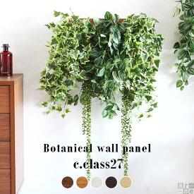 光触媒 観葉植物 消臭 アートパネル 壁掛け フェイク フェイクグリーン グリーン ウォールパネル インテリア グリーンパネル 壁 壁面緑化 ウォールグリーン 人工観葉植物 壁面 壁飾り | インテリアグリーン 造花 パネル ボード ウォール グリーンインテリア