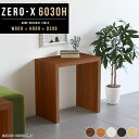 サイドテーブル コの字 カフェテーブル コーヒーテーブル ダイニングテーブル リビング 高さ60 パソコンデスク 食卓テ…