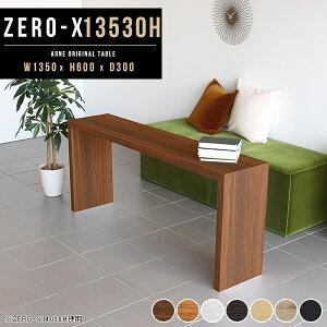 テーブル ダイニングテーブル パソコンデスク 低め コの字 カフェテーブル カフェ ホワイト おしゃれ ソファーテーブル 机 デスク 2人掛け 白 高さ60cm リビング シンプル インテリア 北欧 カ