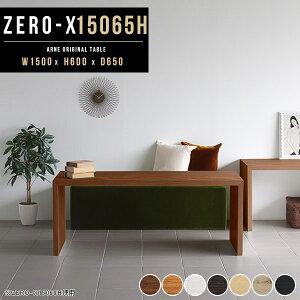 ダイニングテーブル 2人掛け 高さ60cm 北欧 コの字 低め ソファーテーブル 食卓 作業台 カフェテーブル リビングテーブル オフィス 北欧風 パソコンデスク キッチン ダイニング用 二人掛け セ