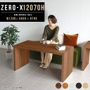 ディスプレイシェルフ 幅120 北欧 おしゃれ オープンラック パソコンデスク コの字 食卓 棚 サイドボード 1段 ダイニ…