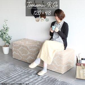ソファ ベンチ ソファー 日本製 おしゃれ ダイニングベンチ 2人掛け 高さ40cm 2〜3人 幅120cm スツール 3人掛け 背もたれなし ロング ベンチソファ チェア リビング 椅子 ロビー 待合室 休憩室 座
