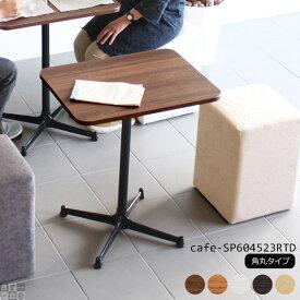 カフェテーブル 机 一本脚 60 1人用 一人用 高さ70cm 角丸タイプ デスク ダイニングテーブル パソコンデスク 二人掛け カフェ コーヒーテーブル ハイテーブル 1人 2人用 テーブル モダン 北欧 インテリア 食卓 食卓テーブル ダイニング リビング おしゃれ オシャレ pcデスク