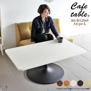 センターテーブル 机 北欧 ローテーブル 角丸 大きめ ホワイト リビングテーブル 脚 カフェテーブル おしゃれ 長方形 ローデスク 大きい ソファーに合う ロー 低め テーブル 木目 メイク台