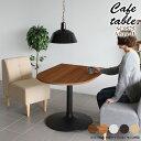 ダイニングテーブル 1本脚 2人掛け カフェテーブル 高さ70cm 北欧 半円 おしゃれ ダイニング 半円型 食卓テーブル 机 …