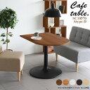テーブル ダイニングテーブル 高さ70cm 幅105cm 食卓テーブル カフェテーブル 低め ダイニング オフィステーブル 半円…