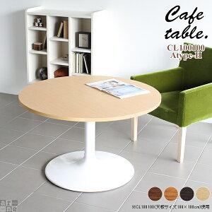 カフェテーブル 丸テーブル 円形テーブル 丸 丸いテーブル 一本脚 100センチ 丸型テーブル ラウンドテーブル ラウンド 100cm 北欧 幅100 ダイニングテーブル デスク ホワイト おしゃれ 高さ60cm