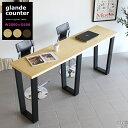 カウンターテーブル 高さ90cm ハイテーブル ダイニングテーブル バーテーブル 北欧 ダイニング カウンターデスク スタ…