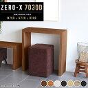 コンソールテーブル オープンラック 薄型 木目 奥行30 コンソール テーブル デスク 棚 飾り棚 パソコンデスク コの字 …